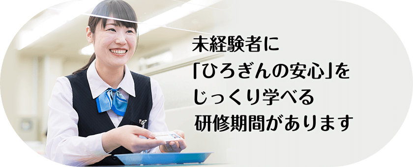兵庫 銀行 求人